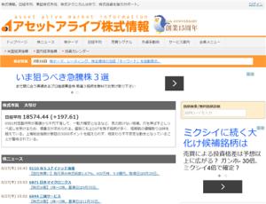 アセットアライブ株式情報の口コミや評価&評判などをチェックしました。