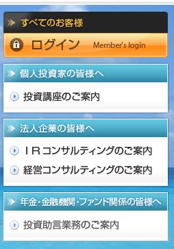 太田忠投資評価研究所株式会社が提供する3つのサービス