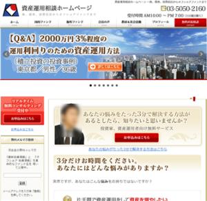 資産運用相談ホームページの評判と評価をチェックしました。