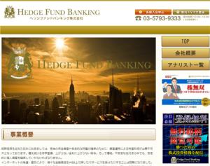 ヘッジファンドバンキング株式会社の口コミや評価&評判などをチェックしました。