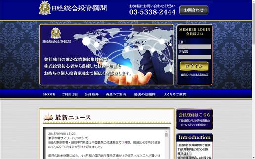 日経総合投資顧問の会員サービスとは?
