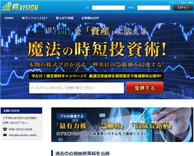 株VISION(ヴィジョン)の口コミや評価&評判などをチェックしました。