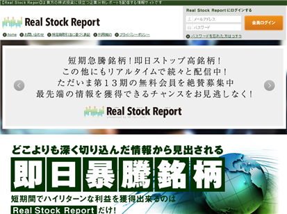 RealStockReport(リアルストックレポート)の口コミや評価&評判などをチェックしました。