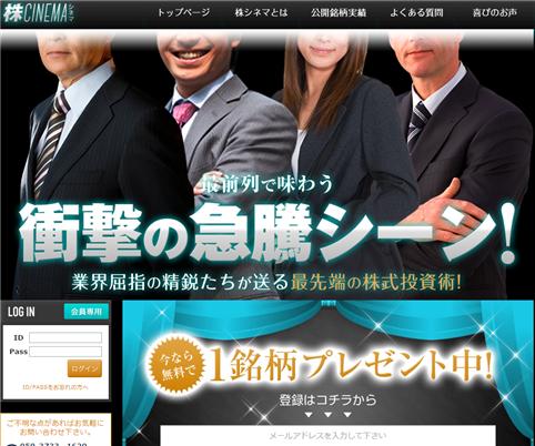 株CINEMA(シネマ)の口コミや評価&評判などをチェックしました。