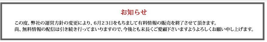 マーケットリサーチ有料情報販売停止のお知らせ