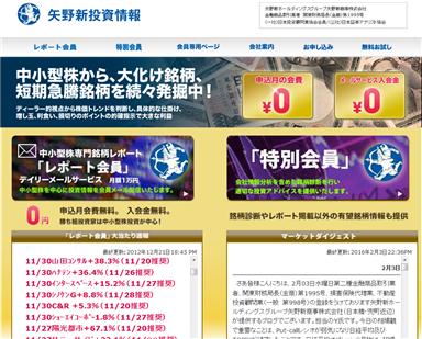 矢野新投資情報の口コミや評価&評判などをチェックしました。