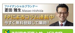 ファイナンシャルプランナーの菱田雅生さんのコラム連載