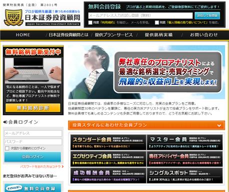 日本証券投資顧問の口コミや評価&評判などをチェックしました。